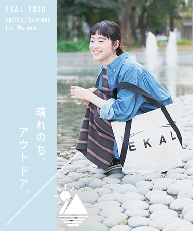 晴れのち、アウトドア。 -EKAL 2020 Spring/Summer for Women-