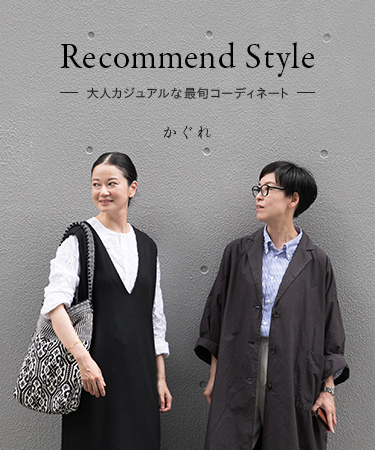 Recommend Style ―大人カジュアルな最旬コーディネート― かぐれ