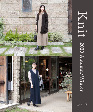 Knit 2020 Autumn/Winter かぐれ