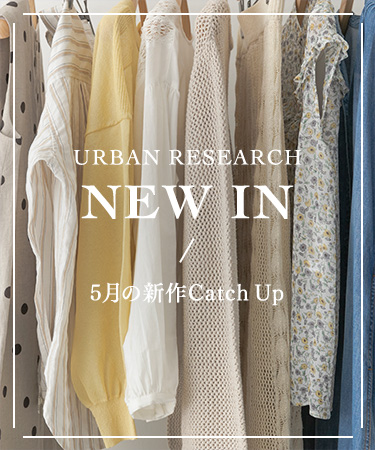 URBAN RESEARCH NEW IN ― 5月の新作Catch Up|URBAN RESEARCH