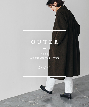 OUTER かぐれ