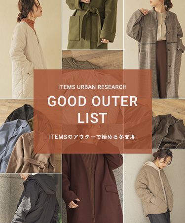 GOOD OUTER LIST / ITEMSのアウターで始める冬支度