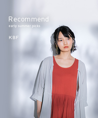 KBF Recommend ― early summer picks