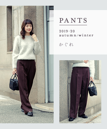 PANTS 2019 autumn/winter かぐれ