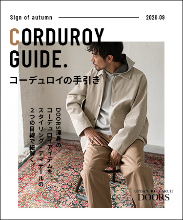 Sign of autumn CORDUROY GUIDE. コーデュロイの手引き