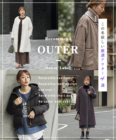 Recommend OUTER — この冬欲しい厳選アウター4選 —
