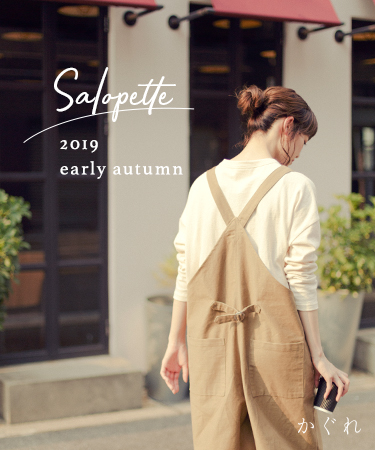 Salopette かぐれ 2019 early autumn