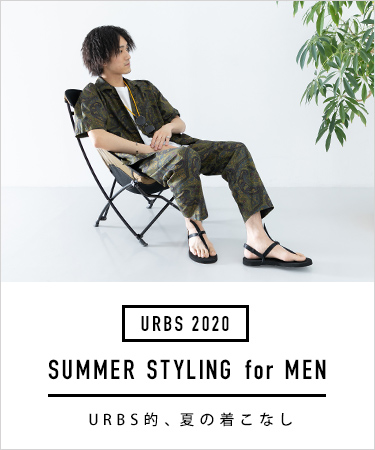URBS 2020 SUMMER STYLING for MEN 「URBS的、夏の着こなし」