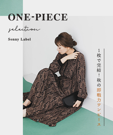 ONE-PIECE selection 1枚で完結!秋の即戦力ワンピース
