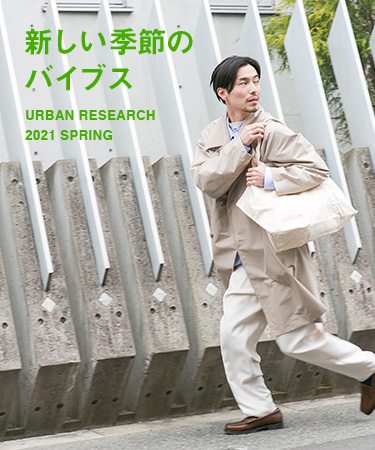 新しい季節のバイブス URBAN RESEARCH 2021 SPRING|URBAN RESEARCH