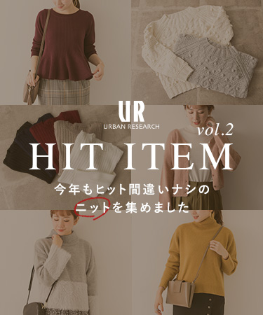 HIT ITEM vol.2 〜 ニット 〜