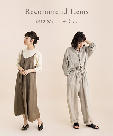 Recommend Items 2019 S/S