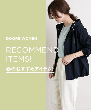 DOORS WOMEN RECOMMEND ITEMS! 春のおすすめアイテム!