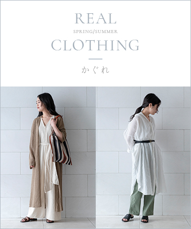 REAL CLOTHING かぐれ