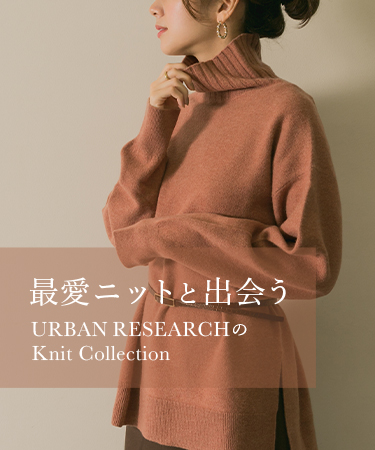 最愛ニットと出会う URBAN RESEARCHのKnit Collection