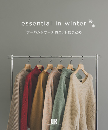 essential in winter アーバンリサーチ的ニット総まとめ