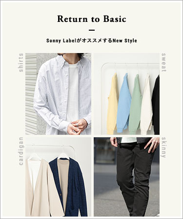 "Sonny LabelがオススメするNew Style ― ""Return to Basic""