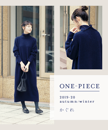 ONE-PIECE 2019 autumn/winter かぐれ