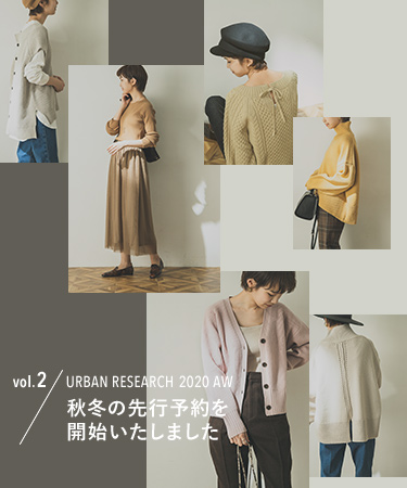 URBAN RESEARCH 2020 AW vol.2 秋冬の先行予約を開始いたしました