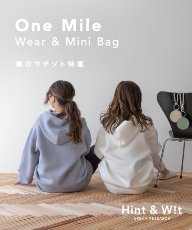 One Mile Wear & Mini Bag  春のウチソト特集|Hint & Wit