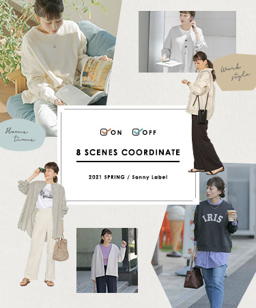 ON/OFF 8 SCENES COORDINATE ― 2021 SPRING|Sonny Label