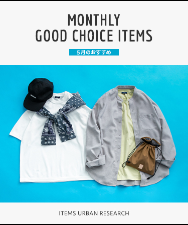 MONTHLY GOOD CHOICE ITEMS 5月のおすすめ|ITEMS