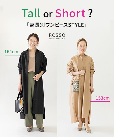 Tall or Short? 身長別ワンピースSTYLE