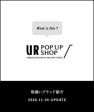 What is POP UP SHOP ? ― 取扱いブランド紹介
