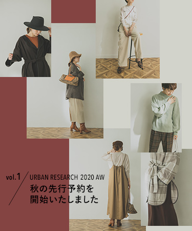 URBAN RESEARCH 2020 AW vol.1 秋の先行予約を開始いたしました