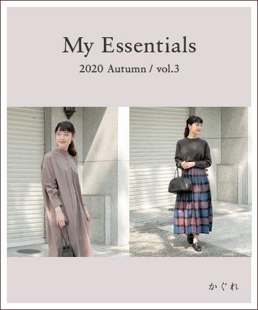 My Essentials ― 2020 Autumn ― vol.3  かぐれ