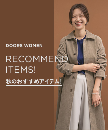DOORS WOMEN RECOMMEND ITEMS! 秋のおすすめアイテム!