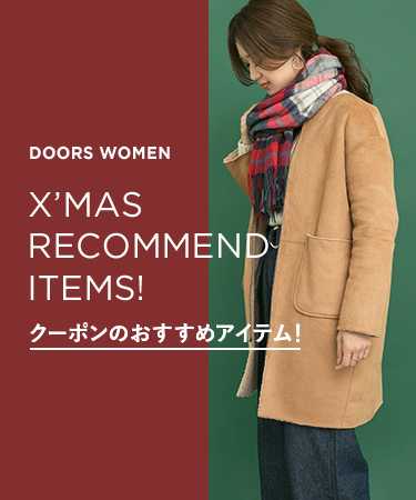 DOORS WOMEN X'MAS RECOMMEND ITEMS! クーポンのおすすめアイテム!