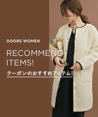 DOORS WOMEN RECOMMEND ITEMS! クーポンのおすすめアイテム!
