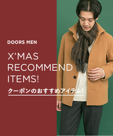 DOORS MEN X'MAS RECOMMEND ITEMS! クーポンのおすすめアイテム!
