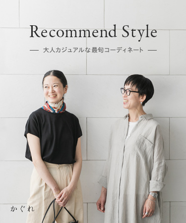 Recommend Style ー大人カジュアルな最旬コーディネートー かぐれ