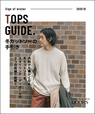 Sign of winter TOPS GUIDE. 冬カットソーの手引き