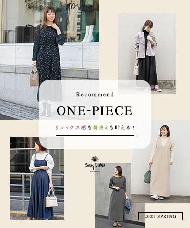 RECOMMEND ONE-PIECE 2021 SPRING — リラックス感も着映えも叶える!|Sonny Label